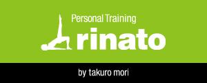 森拓郎パーソナルトレーニングrinato