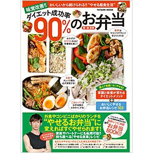 森拓郎 味覚改善!! ダイエット成功率90%のお弁当 (タツミムック)