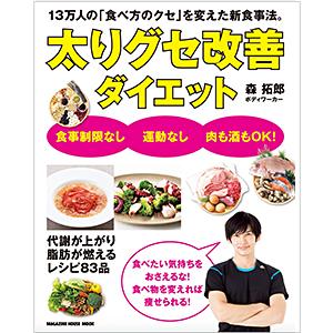 森拓郎 太りグセ改善ダイエット(MOOK本)