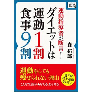 森拓郎 運動指導者が断言! ダイエットは運動1割・食事9割