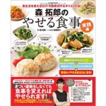森拓郎 森拓郎のやせる食事 実践編 (タツミムック)