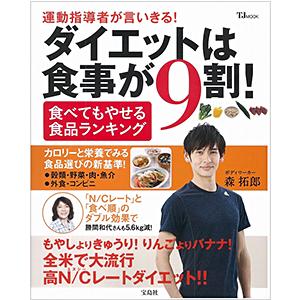 森拓郎 ダイエットは食事が9割! 食べてもやせる食品ランキング
