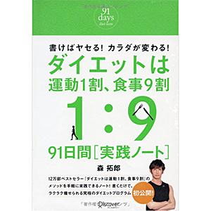 森拓郎 ダイエットは運動1割、食事9割 91日間[実践ノート]
