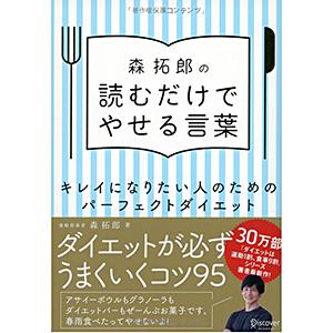 森拓郎 森拓郎の 読むだけでやせる言葉 キレイになりたい人のためのパーフェクトダイエット