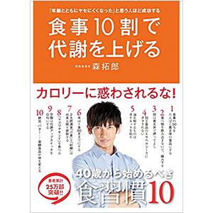 森拓郎「年齢とともにヤセにくくなった」と思う人ほど成功する 食事10割で代謝を上げる