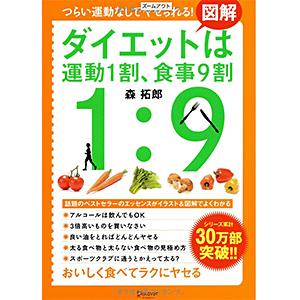森拓郎 図解 ダイエットは運動1割、食事9割