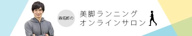 森拓郎美脚サロン