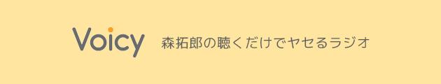 voicy-森拓郎聞くだけで痩せるラジオ