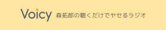 森拓郎voicy