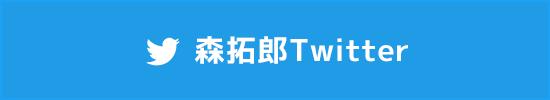 森拓郎Twitter