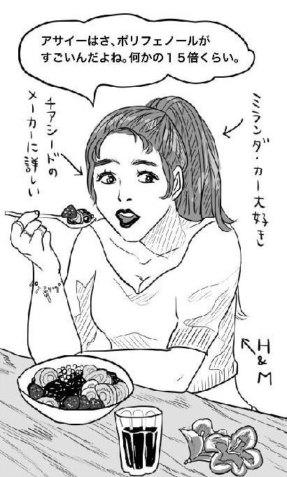 オトナ女子のための食べ方図鑑 森拓郎