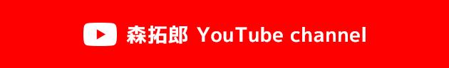 森拓郎公式YouTubeチャンネル