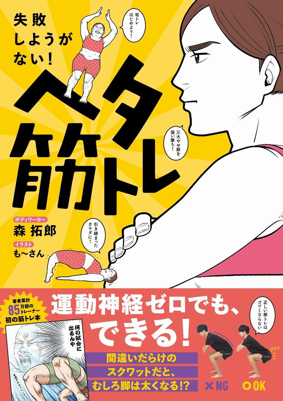 森拓郎_ヘタレ筋トレ