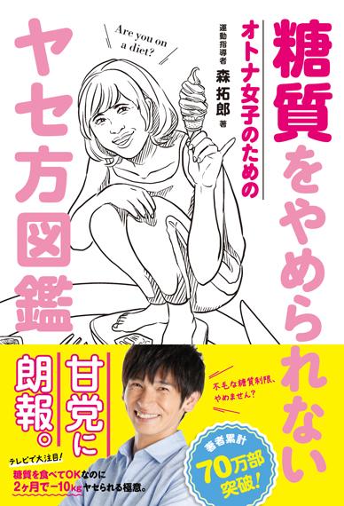 糖質をやめられない オトナ女子のための ヤセ方図鑑 森拓郎