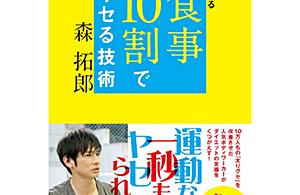 森拓郎 運動指導者が教える 食事10割でヤセる技