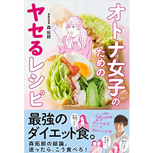 オトナ女子のためのヤセるレシピ (美人開花シリーズ) 森拓郎
